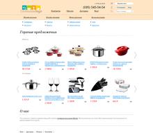 Открыть свой сайт Cookware