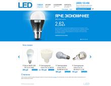 Открыть магазин в Интернете LED