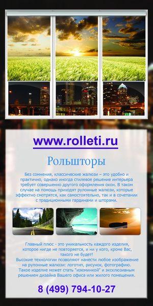 Буклет сайта Роллеты