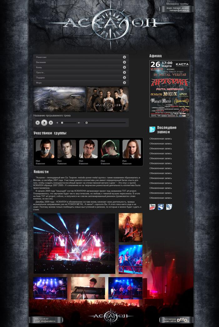 Промо-сайт рок-группы Аскалон