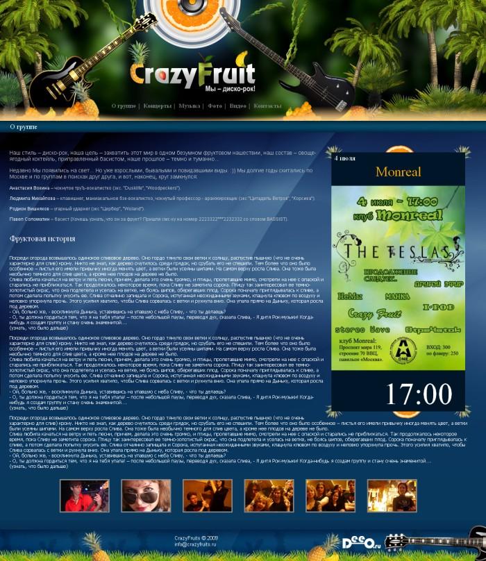 Сайт музыкальной группы Crazy Fruit