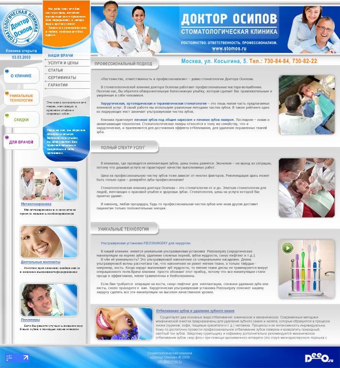 Стоматологическая клиника доктора Осипова